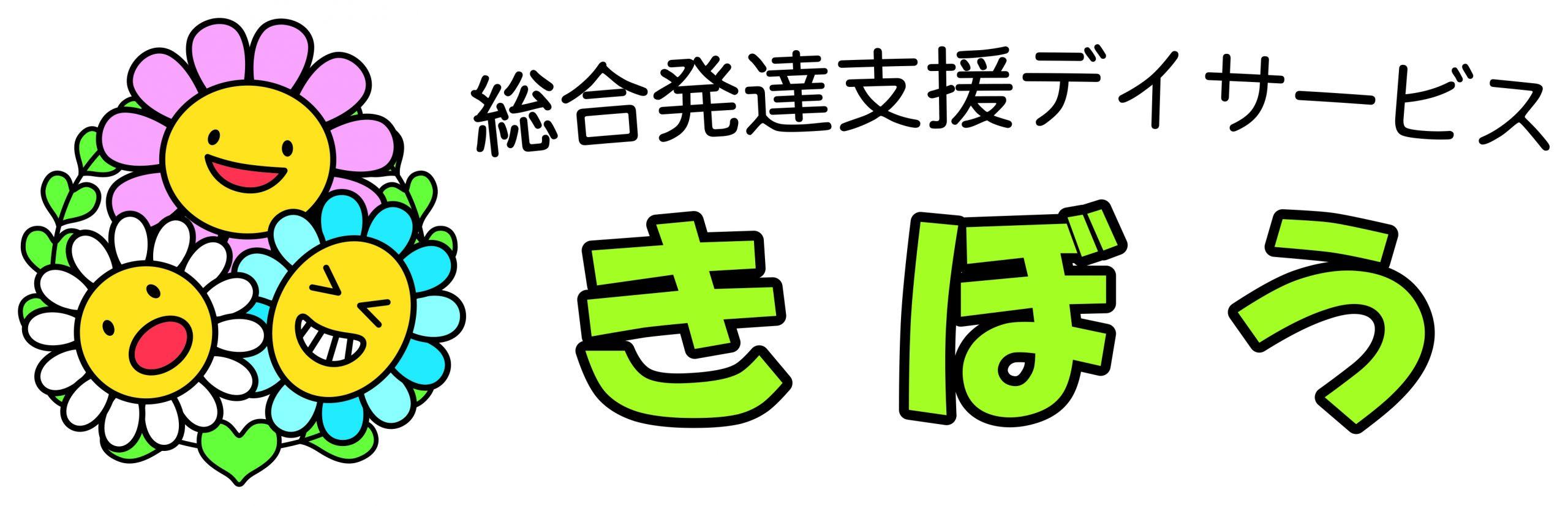 総合発達支援デイサービスきぼう(本体)